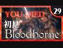 卍【実況】今日のブラッドボーン_29