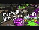 【ガルナ/オワタP】スプラトゥーン2 1on1 ガチマッチ2【vs セピア(-ω-) 2】