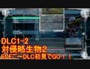 【地球防衛軍5】Rストームご~の初見INF縛りでご~ DLC1-2 【実況】