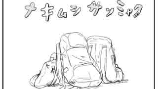 【手描き】ナ.キムシ.サ.ンミャ.ク