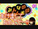 【実況】新年はみんなのリズム天国でパーティ気分を味わおうぜ!?part1