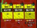 単発22【1/1たつじん999】149回収!史上最高回収サーモン【splatoon2サーモンラン】※修正版