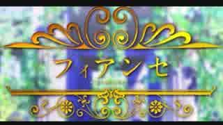 【ニコカラ】フィアンセ《あほの坂田×うらたぬき》(Vocal カット)±0