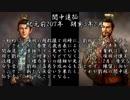第81位:【三國志】美鈴がフランに教える楚漢戦争 20「関中遠征」【ゆっくり解説】