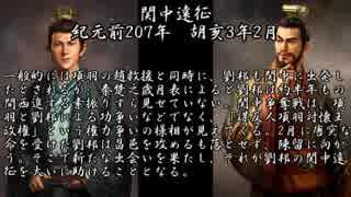 【三國志】美鈴がフランに教える楚漢戦争 20「関中遠征」【ゆっくり解説】