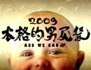 [アップコンバート]本格的男尻祭2009 - Ass We Can!! - 【糞晦日】-1080p