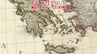 ゆっくり世界史講座(第5回 エーゲ文明)