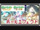 【ポケモンピカブイ】ボールエフェクト集【オシャボ】