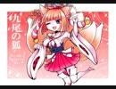 九尾の狐(Extend ver)&九尾の狐(青龍Remix風)