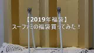 【2019年福袋】スーパーファミコンの福袋買ってみた!