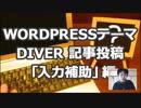 Wordpres[Diver]記事投稿 「入力補助」の機能説明