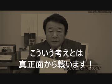 青山繁晴先生「党議拘束なんてち...