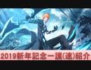 BLEACH ブレソル実況 part1261(キャラクター紹介:2019新年記念一護(速)紹介)