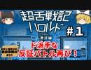 #1【ド派手な反証バトル再び】超舌戦記ハロルド -激流編-【...