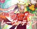【FEヒーローズ】氷と炎のお正月 - 熊手で戦う レーヴァテイン特集