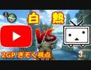 【マリオカート8DX】ニコニコ vs YouTube 2nd ぎぞく視点【2GP】