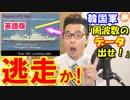 【レーダー照射】韓国「日本は周波数映像を公開せよ」→韓国軍「NG映像を公開するぞ!」衝撃の問題と真相に世界は恐怖!海外の反応と最新ニュース【KAZUMA Channel】