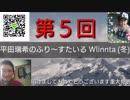 第5回 平田瑞希のふり~すたいる winter (冬) 平田瑞希からの重大発表