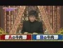 完全勝利したGACKT様と完全敗北した欅坂46・八嶋智人UC