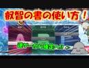 【QMAXIV】ミューと賢決闘者を目指す ~92限目~【kohnataシリーズ】