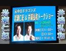 岩瀬仁紀さん&井端弘和さん 新春トークショー 午前午後 (元中日ドラゴンズ 読売ジャイアンツ) ボートレース常滑
