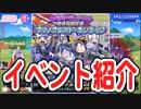 へそくりウォーズ ★4ストーリーイベント 新春特別企画 マツノ...