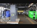 【駅名記憶】「命のユースティティア」宗谷本線、函館本線【Vo.波音リツ】