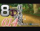 初日から始める!日刊マリオカート8DX実況プレイ614日目