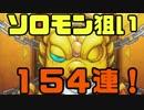 【モンスト】ソロモン狙い!新春超獣神祭150連超引いていく!【声無し】
