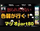 【スーパーマリオブラザーズ】色弱が行く!スーパーマリオpart80【感度5億】