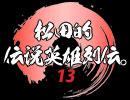 【#013】松田的伝説英雄列伝。