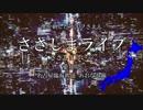 【駅名替え歌】凛として時雨「katharsis」【Vo.重音テト】