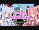 【splatoon2】琴葉姉妹のイカ実況#1