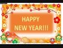 あけましておめでとう2019年!