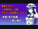【大環26】(デイリー2区間上級) 電車でGO!! プレイ動画『朱色1号の名優。雨に挑む。』(桜ノ宮~大阪)