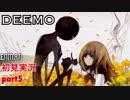 □■DEEMOを実況プレイ part5【女性実況】