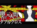 【東方卓遊戯】幽香と元人間たちのダブルクロス2-19【ダブルクロス】