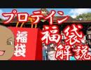 第43位:「ゆっくり解説」 プロテイン福袋は買うべき!? thumbnail