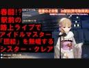 春闘駅前の路上ライブでアイドルマスター「団結」を熱唱するシスター・クレア