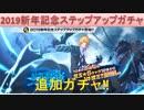 BLEACH ブレソル実況 part1262(2019新年記念ステップアップガチャ 追加ガチャ!)