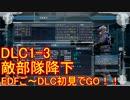 【地球防衛軍5】Rストームご~の初見INF縛りでご~ DLC1-3 【実況】