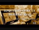 スパⅡX浜松市東西戦 89回 2018/12/29(Sat) 1/2
