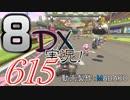 初日から始める!日刊マリオカート8DX実況プレイ615日目