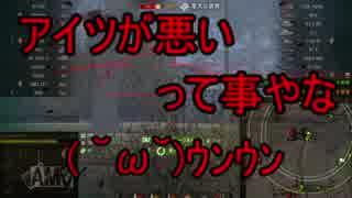 【WoT】ゆっくりテキトー戦車道 O-Ni編