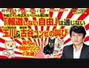 玉川徹さんと古谷経衡さんの魂の叫びが伝える。「報道しない自由」は通じないという現実(いま)|みやわきチャンネル(仮)#321