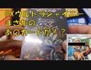 【ポケモンカード】GXウルトラシャイニーでまさかのあのカードが!? 185