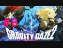 【GRAVITY DAZE2】重力を操る少女の物語#8 グラビティデイズ2