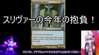 【MTG】 スリヴァー、それは可能性の獣 E