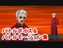Fate/Grand Order 按摩の達人(李書文〔アサシン〕) 宝具&スキル&全バトルモーション&バトルボイス集(ゲスト版)