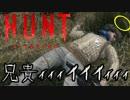#4 殺し合いモンハン[Hunt:Showdown]ゆっくり実況